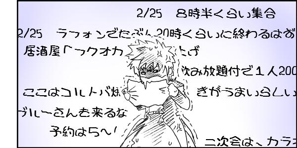 スケジュール4.jpg
