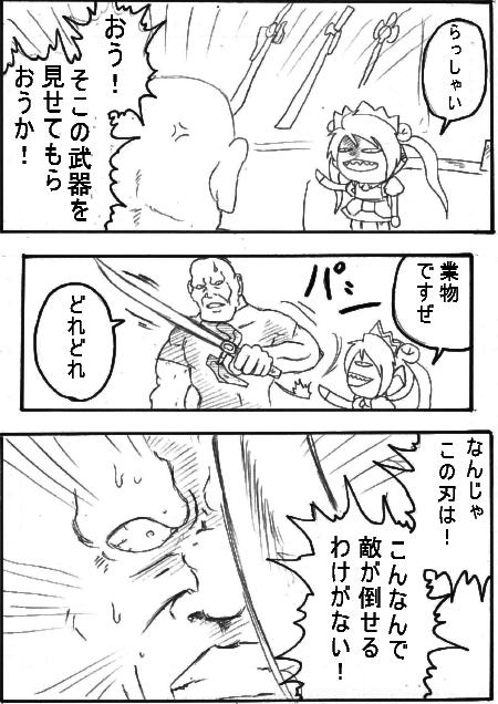 sabu3-2.jpg