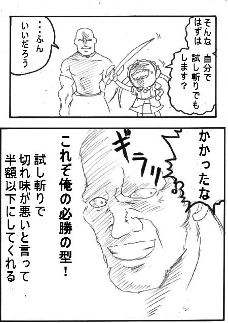sabu3-3.jpg