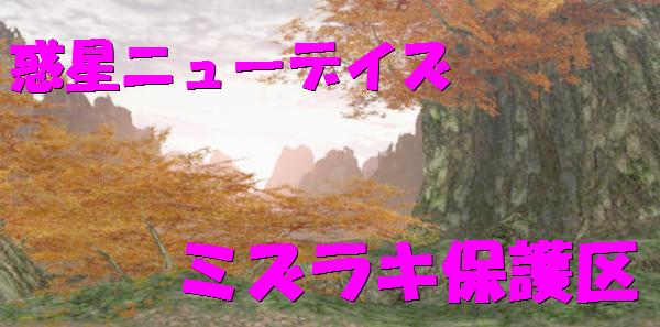 ミズラキ.jpg