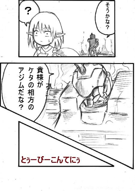 開いた過去の傷8