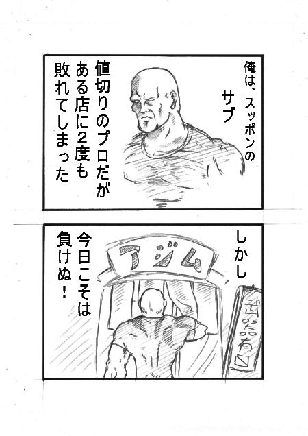 sabu3-1.jpg